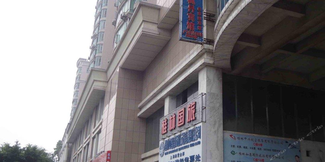 桂林枫丹宾馆K2公寓枫丹火车站店