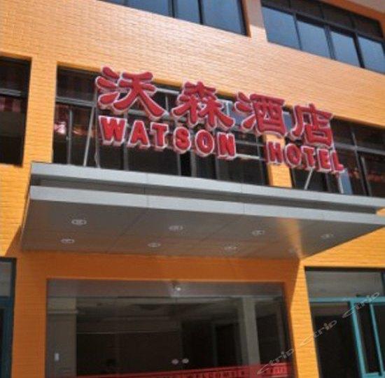 沃森酒店(庙泾路店)