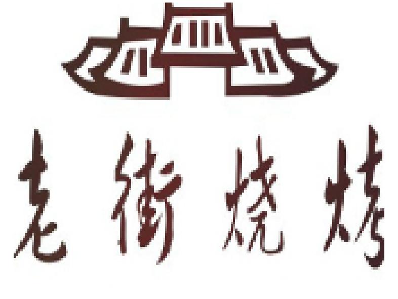 老街烧烤(凤凰花园店)