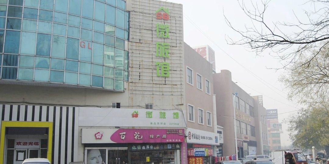 58微旅馆(小商品街店)