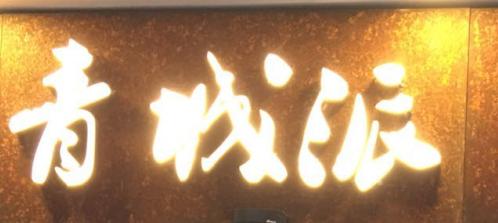 幺妹重庆万州烤鱼火锅城