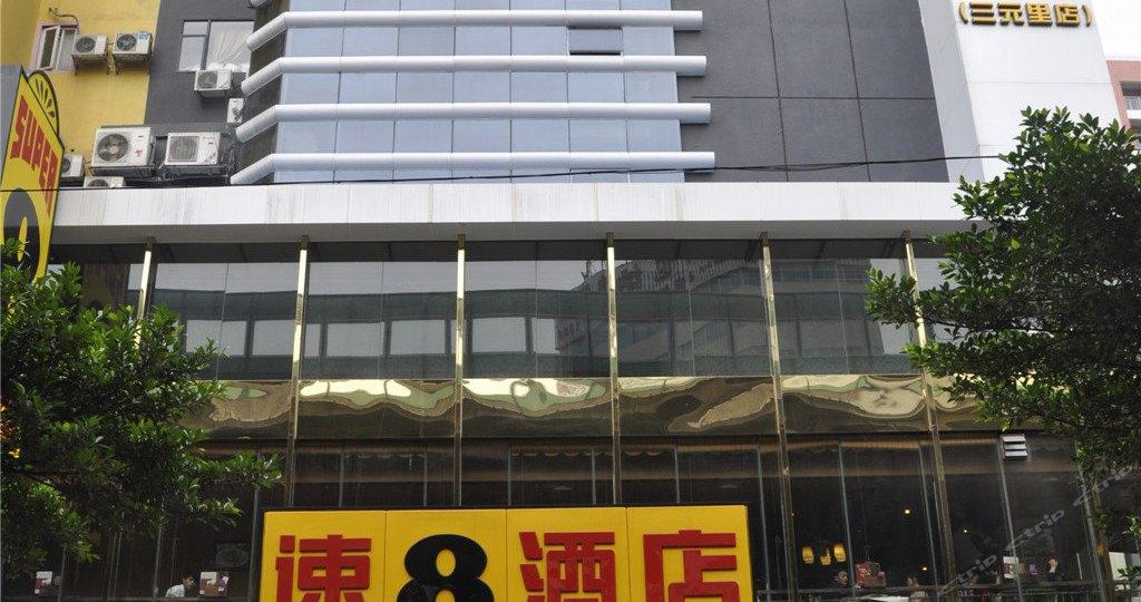 速8酒店(三元里地铁站店)