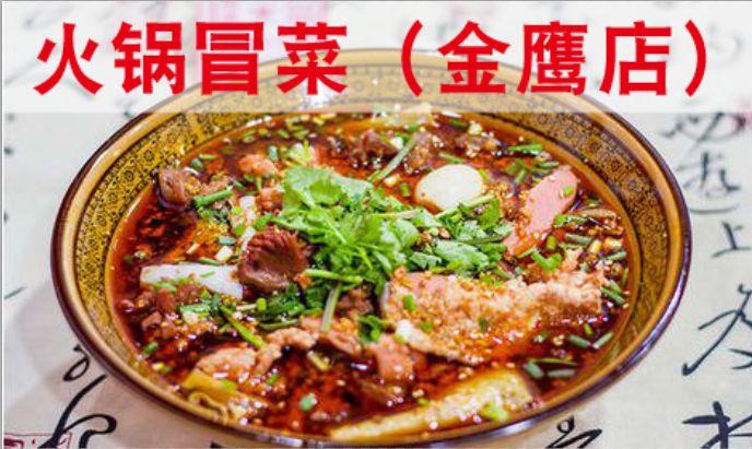 巷子火锅冒菜(溧阳天目路店)