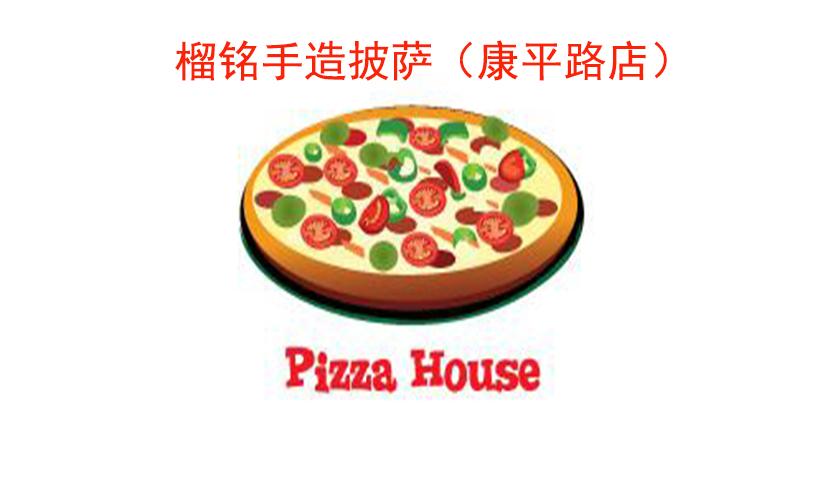 榴铭手造披萨