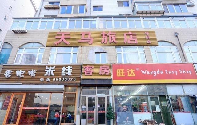 天马旅店(锦绣店)