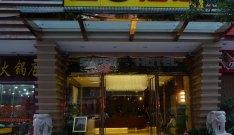 速8酒店(岗贝路店)