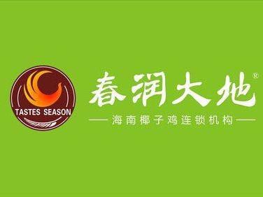 春润大地海南椰子鸡(广州天河店)