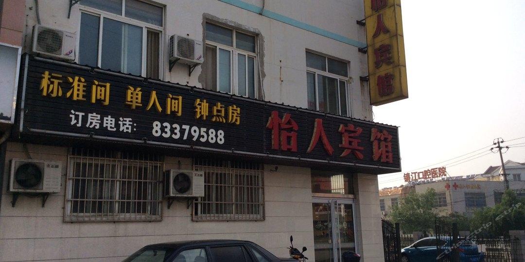 镇江怡人宾馆