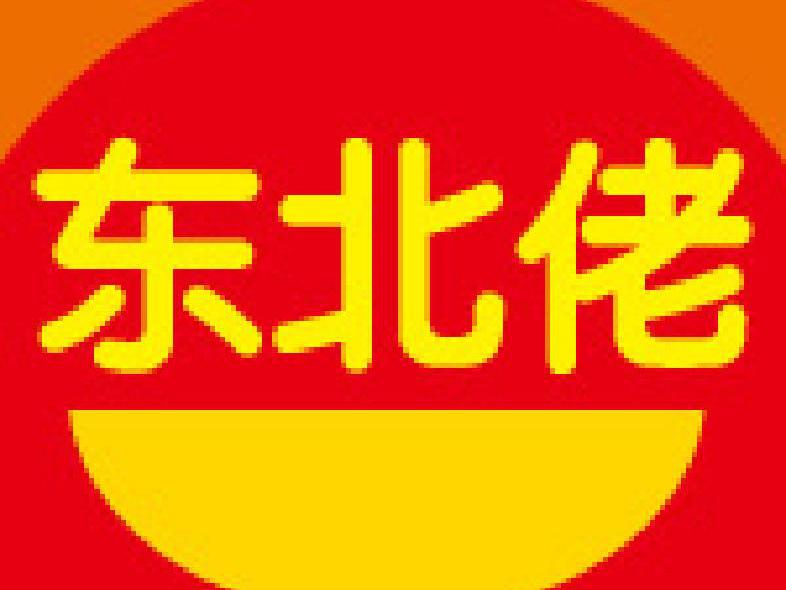 東北佬酱骨压锅菜