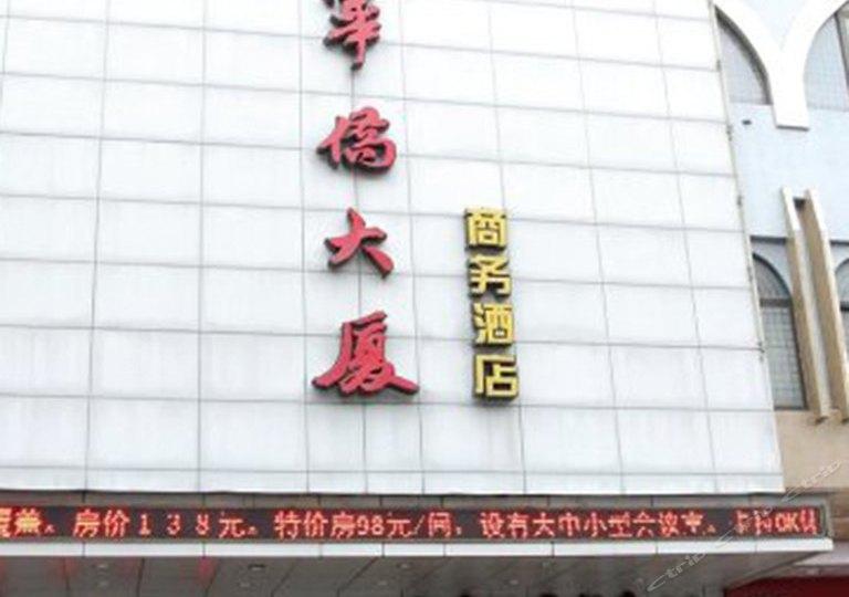 华侨大厦商务酒店