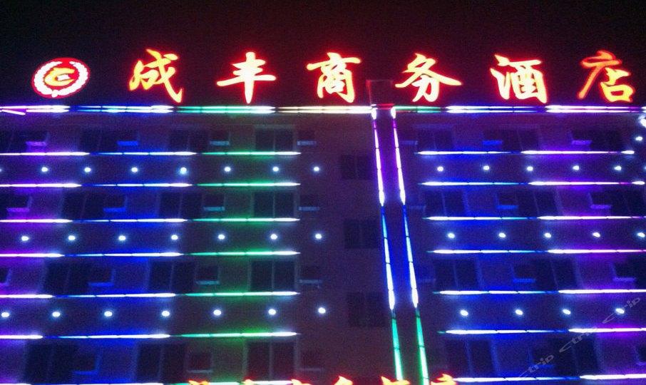 成丰商务酒店