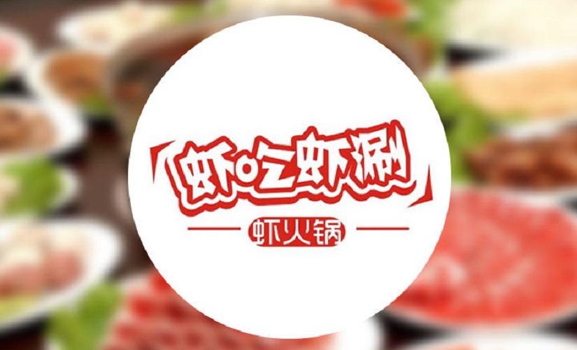 虾吃虾涮(机场店)
