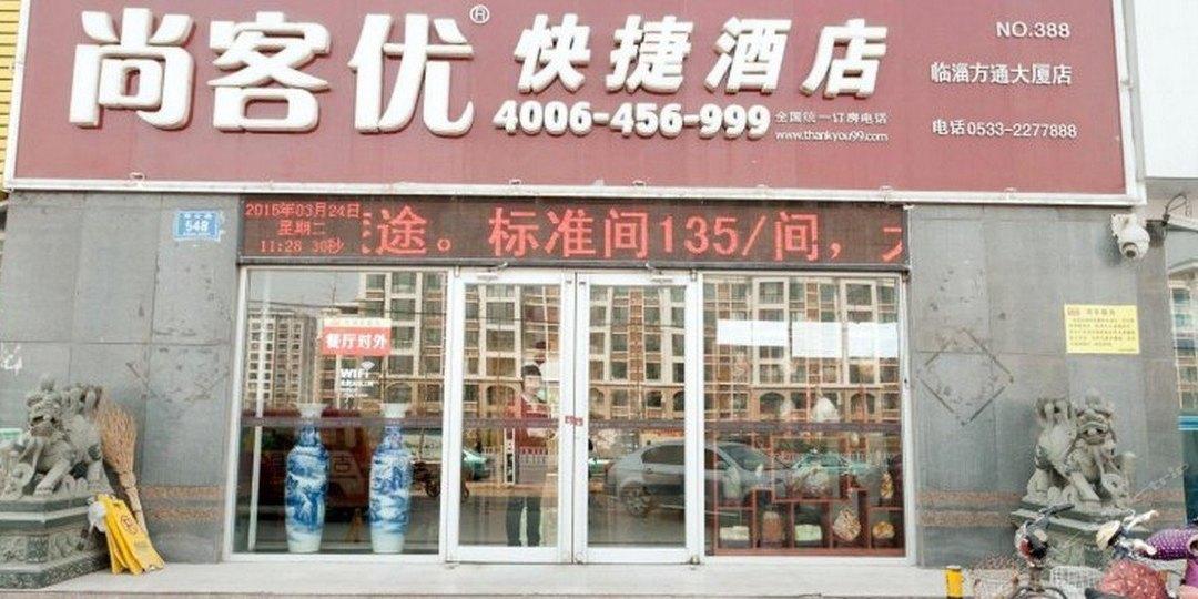 尚客优快捷酒店(淄博临淄桓公路店)