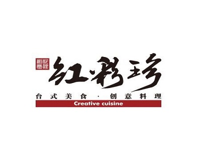红彩珍创意料理(瑞景店)