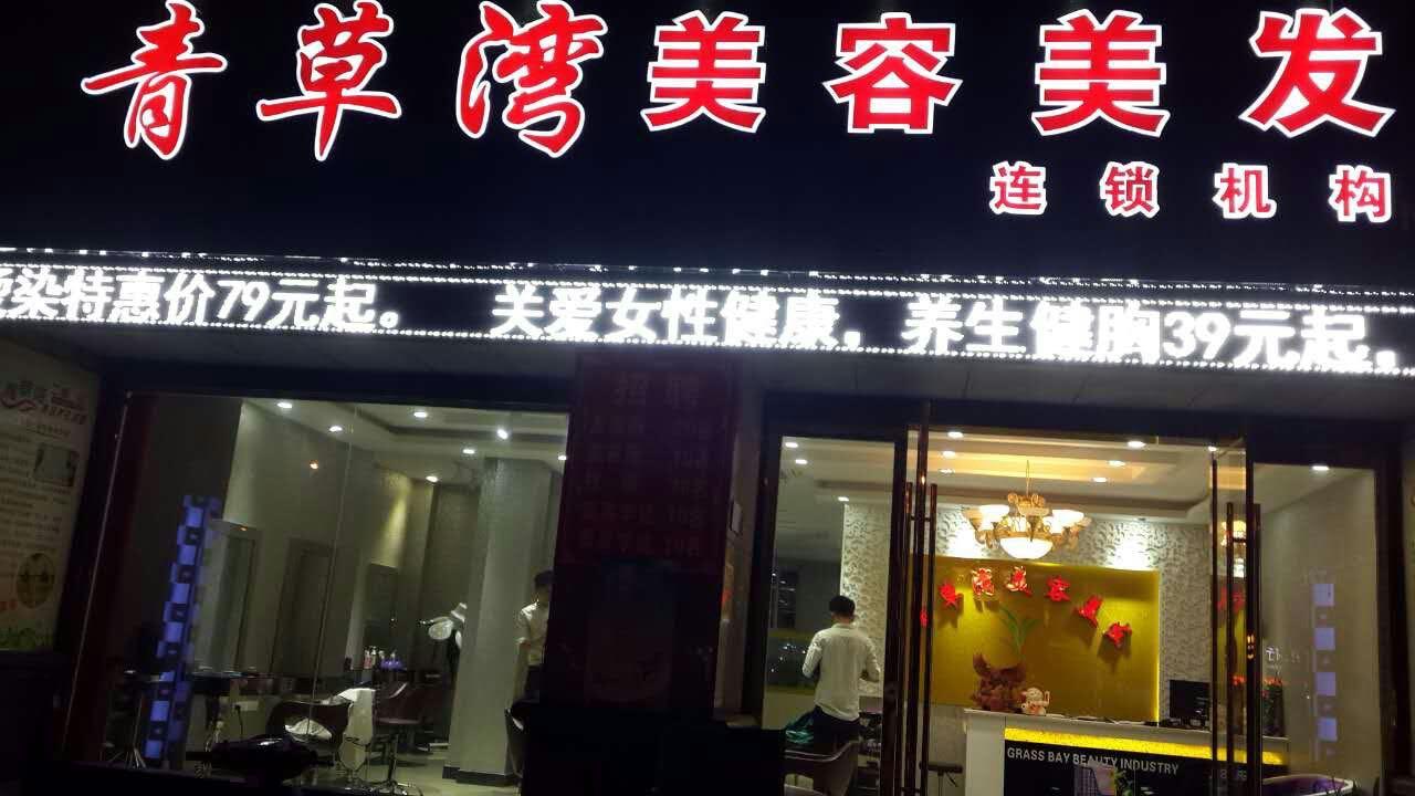 青草湾美容美发连锁机构(NO.02店)