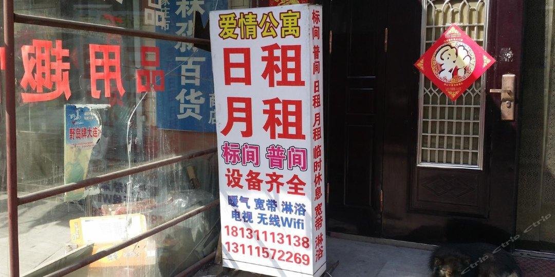 石家庄西美花城酒店公寓