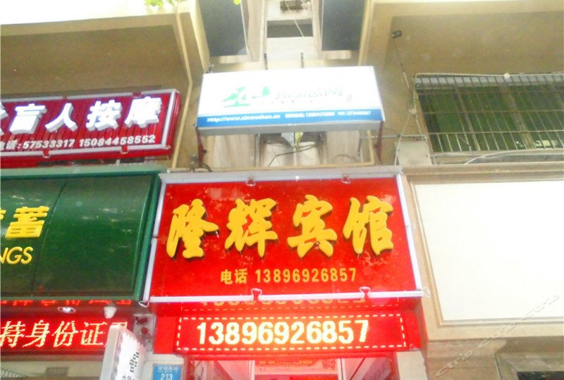重庆巫山隆辉宾馆
