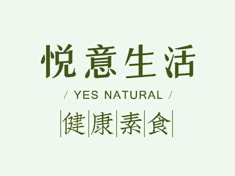 悦意生活健康素食馆