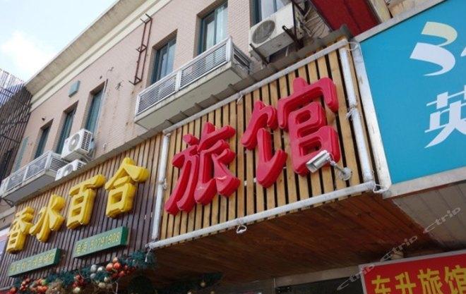 重生口腔(永丰路旗舰店)