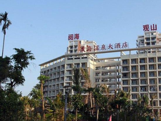 粟海温泉大酒店