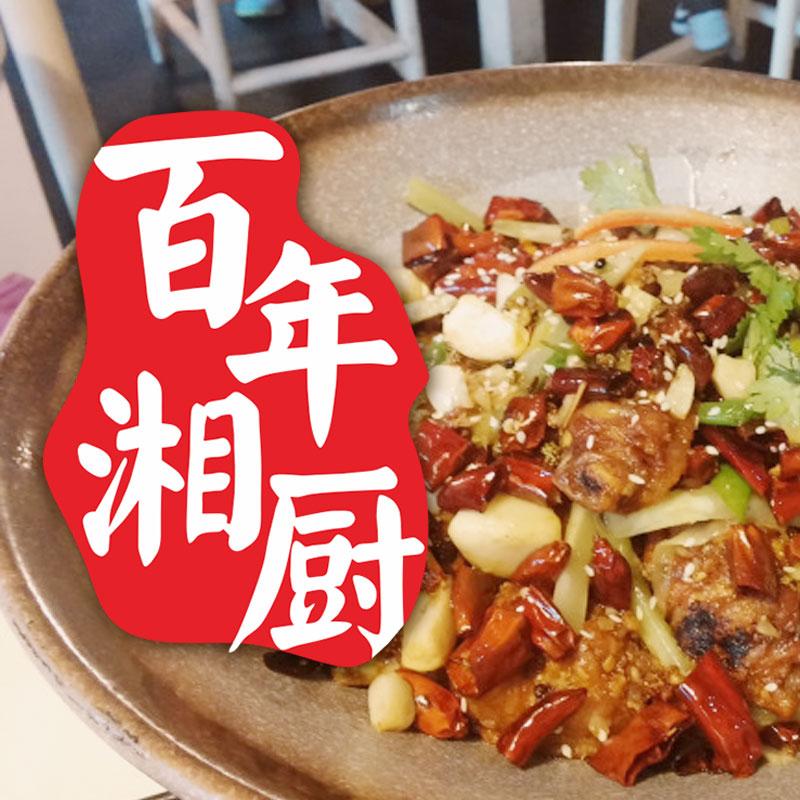百年湘厨(王府井店)