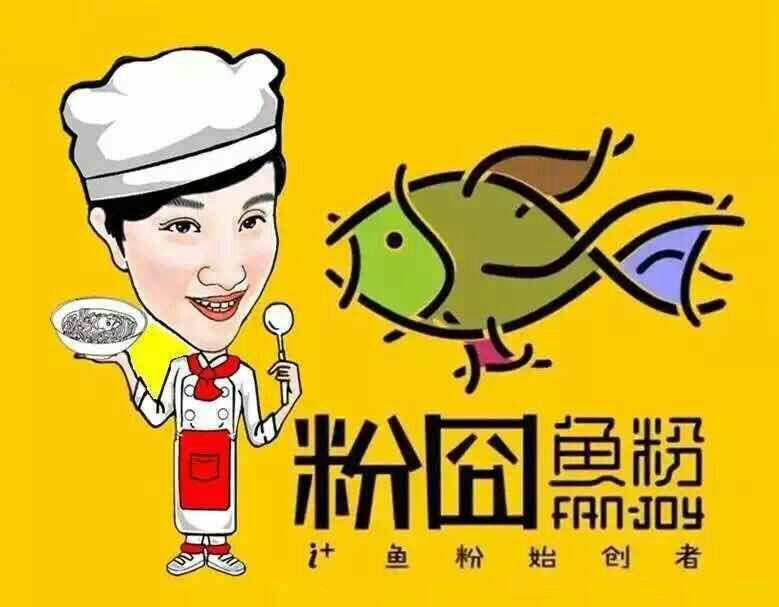 粉囧鱼粉(卓展店)