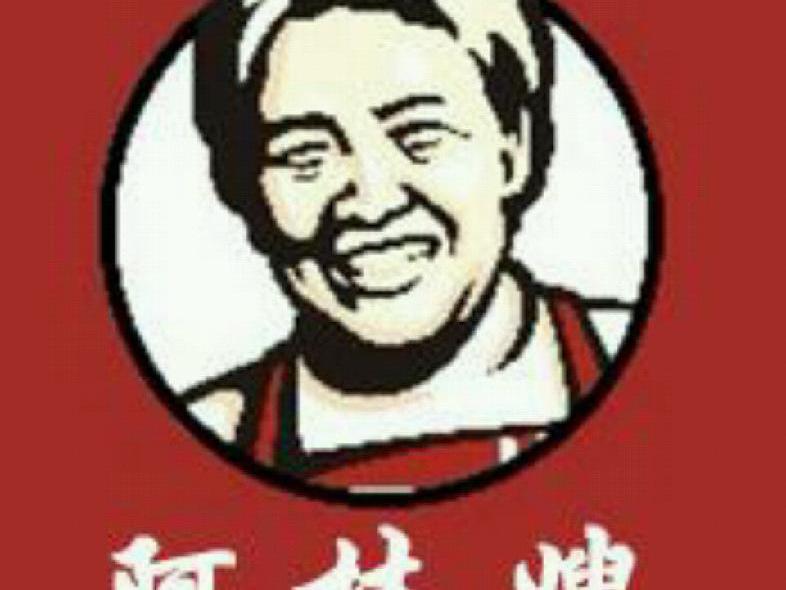 阿桂嫂(重庆分店)