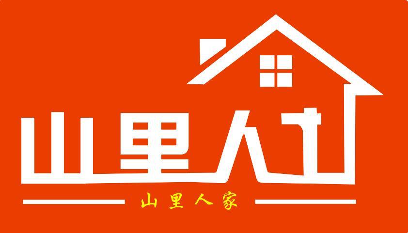山里人家(湖前店)