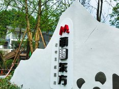成都芙蓉饭店