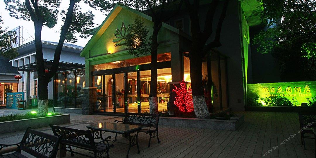 天目湖假日花园酒店