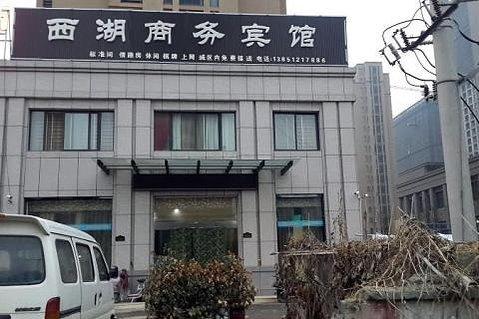 连云港西湖商务宾馆