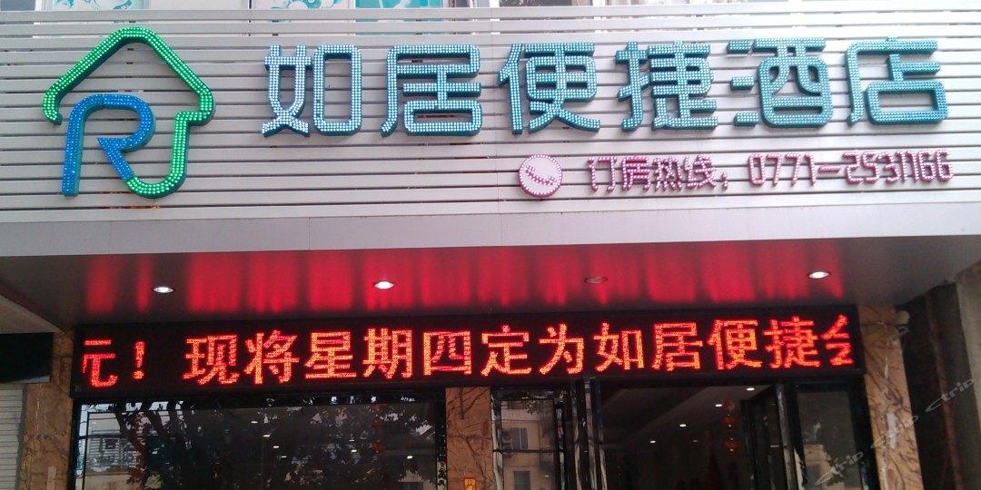南宁如居便捷酒店