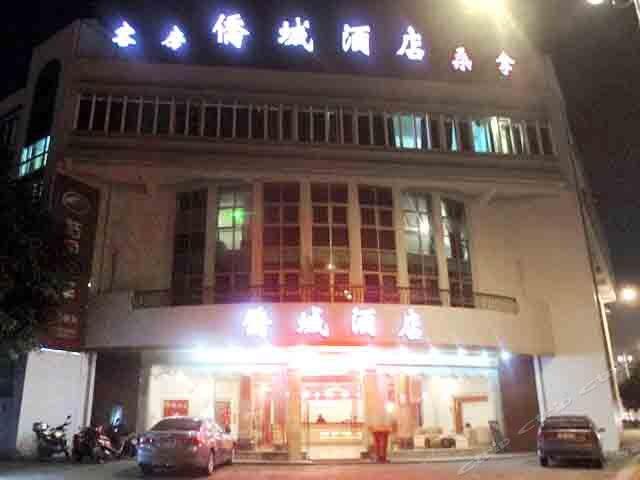 江门侨城酒店