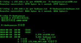 《TFTP使用》