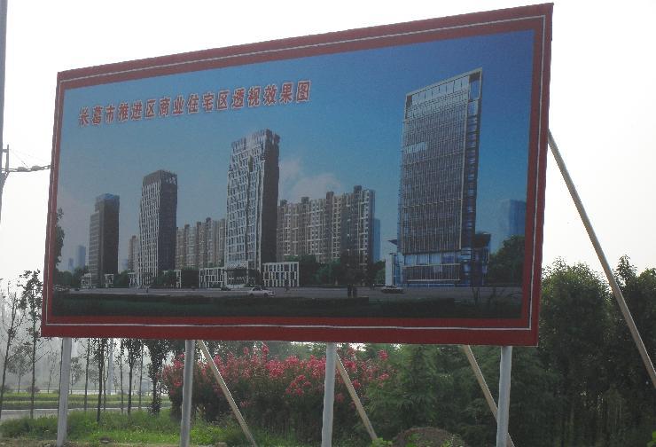 国际化的许昌长葛新区图片*****(2009)_许昌吧_百度 ...