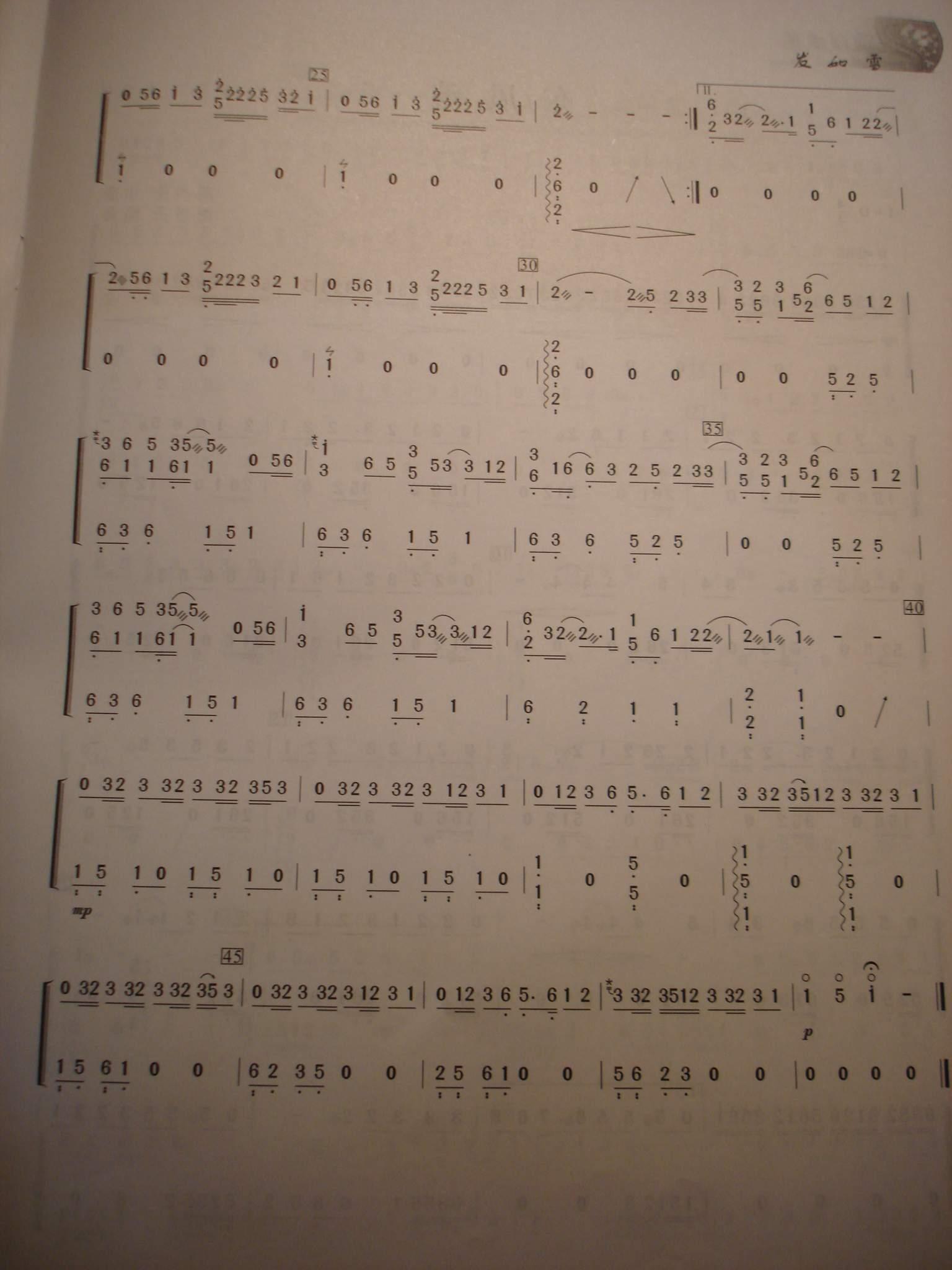 葫芦丝曲谱 江湖葫芦丝曲谱 青花瓷葫芦丝曲谱高清图片