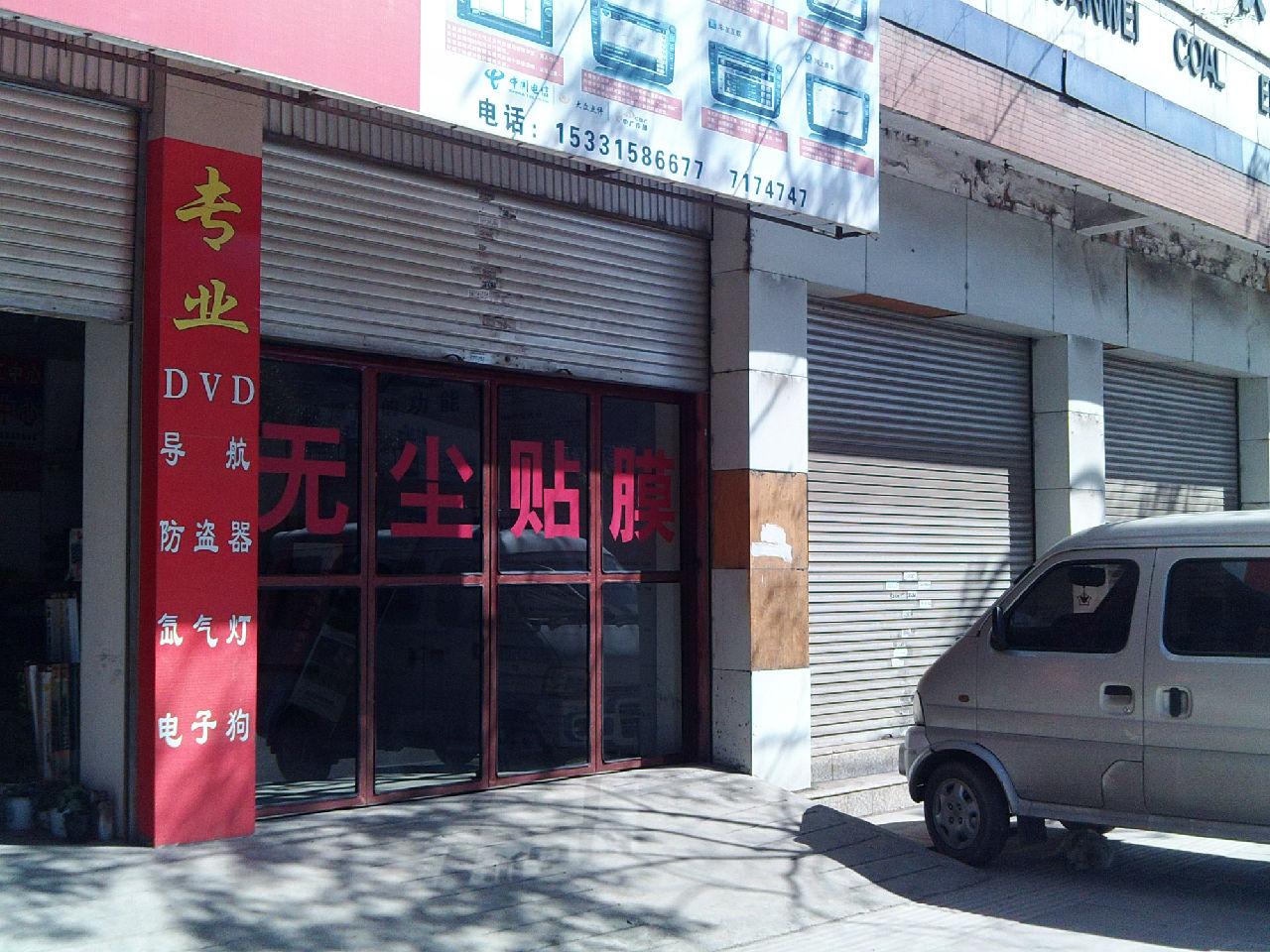 金涛汽车装饰用品店 高清图片