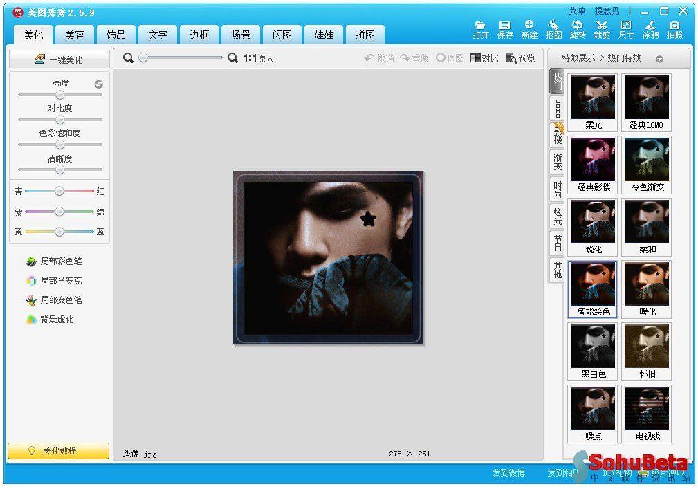 美图秀秀图片处理软件