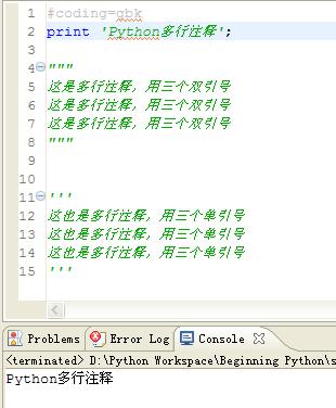 Python多行注释