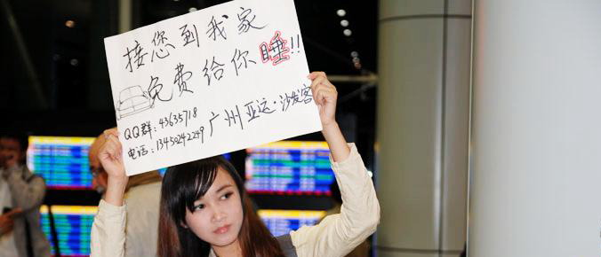 广州亚运机场惊见绝色美女沙发客免费给你睡!
