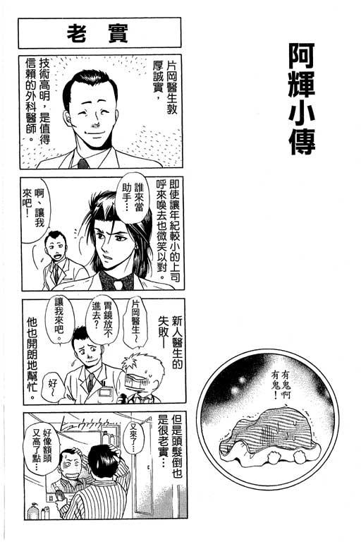 【天生妙手】四格漫画