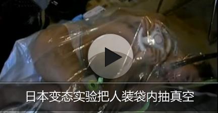 【日本变态实验活人装真空袋】【外星人散步被拍】