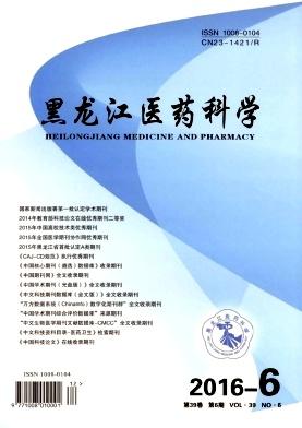 黑龙江医药科学