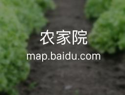 杭州临安大明山随缘居农家乐