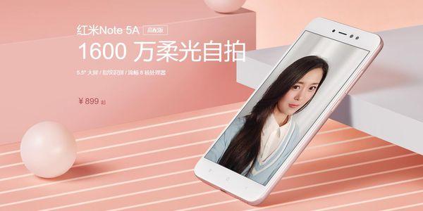 红米Note 5A 1600万柔光自拍图片