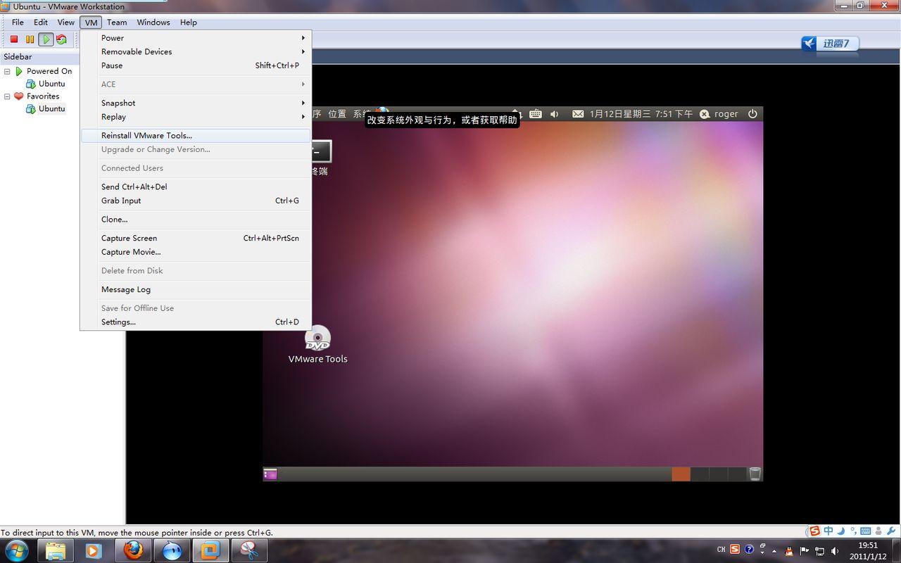 ools的光盘图标已经出现在系统的桌面上,如图2所示-Win7与虚拟机