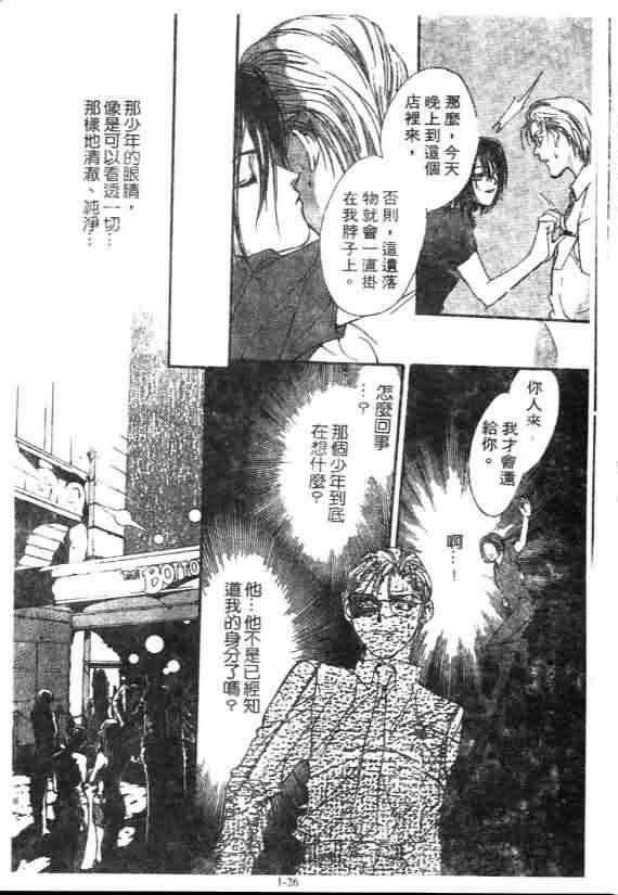 【转载/漫画 小说】少年残像 by 由贵香织里