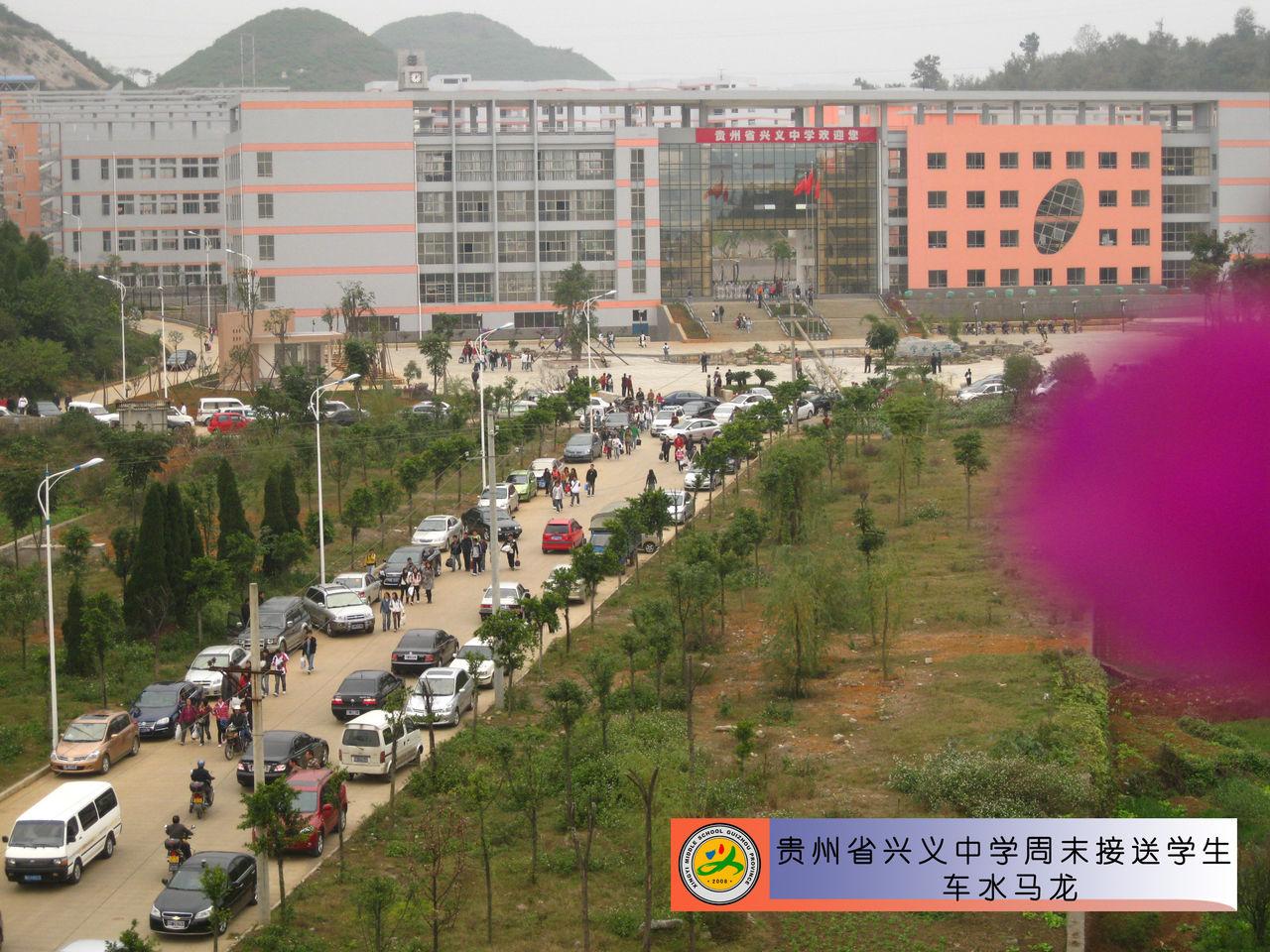 兴义中学图片_贵州省兴义天赋中学招聘信息万行教师人才网