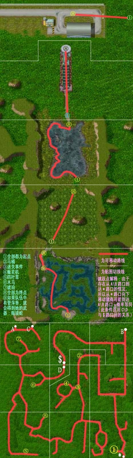 疾风少年队全地图之不再迷失的迷失森林图片
