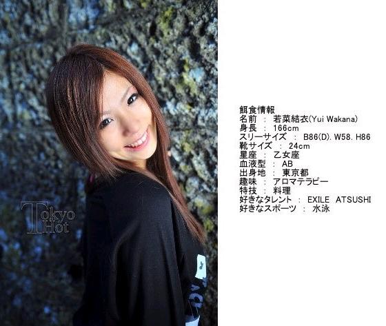 最新东京热 n0507 若菜结衣